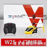 遙控飛機直升機充電兒童成人直升飛機玩具耐摔搖控防撞無人機航模 igo漾美眉韓衣