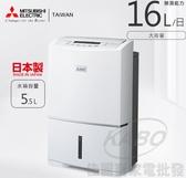 【佳麗寶】[雅虎獨家直購16999](MITSUBISHI三菱)日本製16L/日清淨除濕機MJ-E160HN 現貨