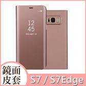 三星 S7 S7 Edge 電鍍皮套 鏡面 手機皮套 保護套 支架 立式 手機套 AP4