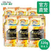 【LION 獅王】香水柔軟超濃縮洗衣精補充包 (320gx6包)