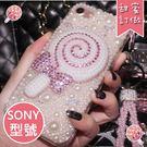 Sony XZ3 XZ2 Premium XA2 Plus XA2 棒棒糖 手機殼 水鑽殼 保護殼 手工手機殼 手工貼鑽