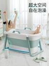 泡澡桶大人可折疊浴缸家用大號嬰兒洗澡盆加大厚浴盆沐浴泡洗澡桶【88折免運】