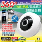 WIFI無線全景高清300萬畫素環景360度紅外夜視網路攝影機 影音記錄器