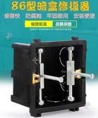 暗盒修復器 接線盒 底盒損壞 鏽蝕 開關盒 插座 修理 免鑽孔 補救 修補桿 DIY 免膨脹螺絲 免壁虎