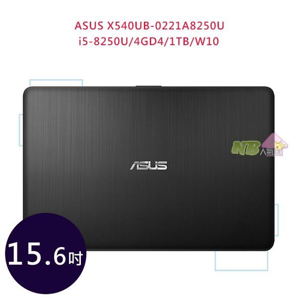 ASUS X540UB-0221A8250U 15.6吋◤0利率◢ FHD 霧面 筆電 (i5-8250U/4GD4/1TB/W10) 深棕黑