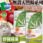 【ZOO寵物樂園】(送刮刮卡*1張)法米納》ND挑嘴成貓天然無穀糧野豬蘋果-1.5kg(免運)
