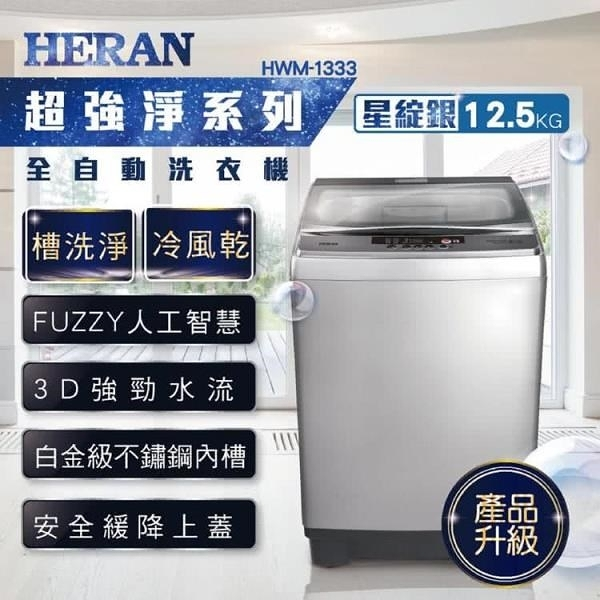 【南紡購物中心】HERAN 禾聯 12.5kg 第三代雙效升級直立式定頻洗衣機-星綻銀(HWM-1333)