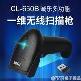 誠樂A-2000A有線掃描槍一維條碼掃描器掃碼槍無線激光掃描槍 (橙子精品)