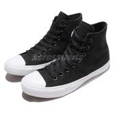 【五折特賣】Converse 帆布鞋 Chuck Taylor All Star II Signature 黑 白 基本款 2代 男鞋 女鞋 【PUMP306】150143C