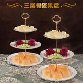 三層果盤帶架子歐式骨瓷水果盤架蛋糕盤點心瓜子盤下午茶yi 全館88折