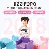 【2018新色上市】兒童沙發傢俱 IIZZ POPO 益智寶寶積木沙發(贈優格餅乾)