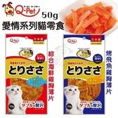 *WANG*Q-PET巧沛 愛情系列貓零食50g‧雞肉和海鮮的味道雙重奢華‧貓零食
