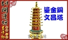 【吉祥開運坊】文昌系列【提升考運/官運:銅合金-文昌塔】硃砂淨化