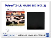 【分期0利率,免運費】Daisee X-LR NANO GND 100X100mm ND減光鏡 方形濾鏡 ND16 (公司貨)