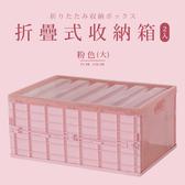 【dayneeds】折疊收納箱_大_2入_三色可選(折疊箱/收納箱)粉色