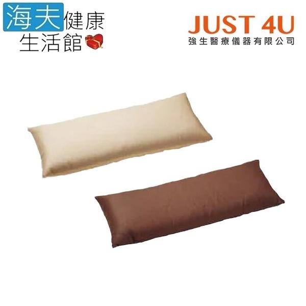 【海夫健康生活館】強生醫療 JUST 4U 擺位枕 好自在抱枕 咖啡色/米色(TV-210)