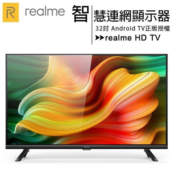 realme HD TV 32吋智慧連網顯示器電視(Android TV正版授權)