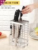 刀架 不銹鋼刀架家用防霉菜刀架刀座多功能廚房收納置物架