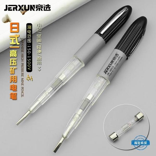測電筆高壓測電筆二極管電工礦用試電筆多功能一字驗電測電筆工具