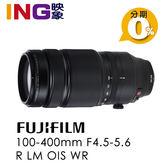 【24期0利率】FUJIFILM 富士 XF 100-400mm F4.5-5.6 R LM OIS WR 恆昶公司貨