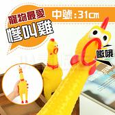 31cm 慘叫雞 尖叫雞 爆笑雞 黃色雞 怪叫火雞 悲慘雞 整人雞 交換禮物 聖誕節(V50-1794)