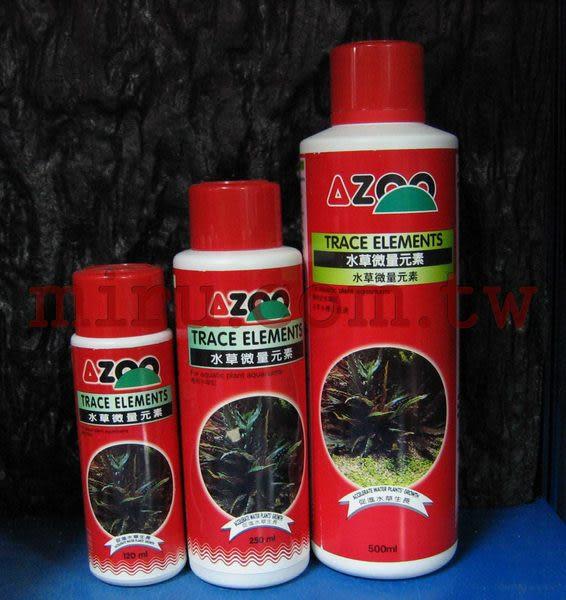 【西高地水族坊】AZOO 水草微量元素(120ml)
