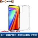 【默肯國際】IN7 realme 7 5G (6.5吋) 氣囊防摔 透明TPU空壓殼 軟殼 手機保護殼