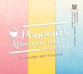 【停看聽音響唱片】【CD】潘朵拉的午茶II套裝合輯 (3CD)