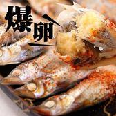 【大口市集】加拿大爆卵生口柳葉魚12包組(270g/包)