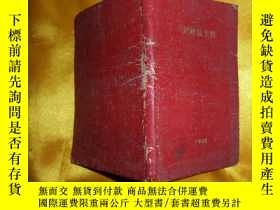 二手書博民逛書店人民政協文件罕見1950.8月 64開紅色精裝本有毛主席像Y12