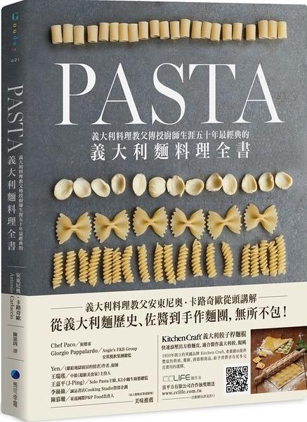 Pasta:義大利料理教父傳授廚師生涯五十年最經典的義大利麵料理全書【城邦讀書花園】