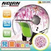 [安信騎士] 義大利Nolan GREX G1.1 FANCY 蝴蝶 粉色 小孩專用 童帽 兒童 3/4罩 安全帽 昆蟲