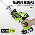 電鋸 鋰電充電式往復鋸電動馬刀鋸多功能家用小型戶外手持電鋸【現貨】