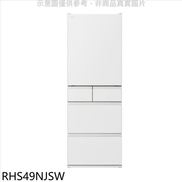 日立【RHS49NJSW】475公升五門(與RHS49NJ同)冰箱SW消光白回函贈