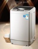 洗衣機全自動小型家用波輪風幹熱烘乾大容量宿舍220VYXS 夢娜麗莎