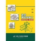 建築國家考試 101 105: 建築構造與施工題型整理