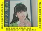 二手書博民逛書店罕見富田茂旋律Y249441 富田茂 久保書店 出版1990