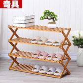 奇具鞋架子省空間簡易家里人多層鞋櫃簡約防塵經濟型宿舍組裝家用 igo