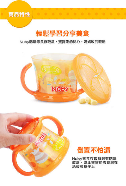 『121婦嬰用品館』 Nuby 防漏零食存取盒(幾何)
