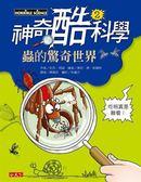 (二手書)神奇酷科學(2):蟲的驚奇世界