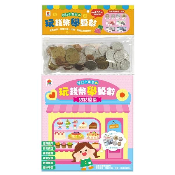 双美文創 - 玩錢幣學算數 甜點屋篇