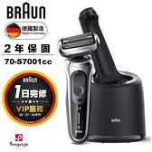 德國百靈BRAUN-新7系列暢型貼面電鬍刀 70-S7001cc 送德國medisana震動按摩槍