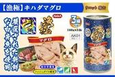 【寵物王國】日本AkikiA漁極無穀貓罐-AK01黃鰭吞拿魚(鮪魚)160g x3罐入