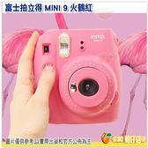 送粉紅底片1盒+邊框貼 富士 Fujifilm Mini9 拍立得相機 mini 9 即可拍 內建自拍鏡 閃光燈 恆昶公司貨