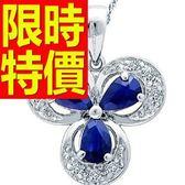 藍寶石 項鍊 墜子S925純銀-0.24克拉生日情人節禮物女飾品53sa16【巴黎精品】