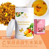 【德國農莊 B&G Tea Bar】芒果薑黃養生水果茶 中瓶 (150g)