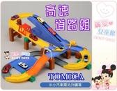麗嬰兒童玩具館~TAKARA TOMY_TOMICA-交通世界創意軌道-新彩色高速道路彎曲軌道組