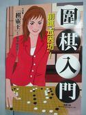 【書寶二手書T8/嗜好_JHO】圍棋入門_梅澤由香里