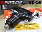 《飛翔無線》DIAMOND BU-50 ...