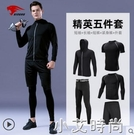 健身服加絨冬天保暖緊身秋冬速干衣服男冬季跑步運動套裝高彈裝備 小艾新品